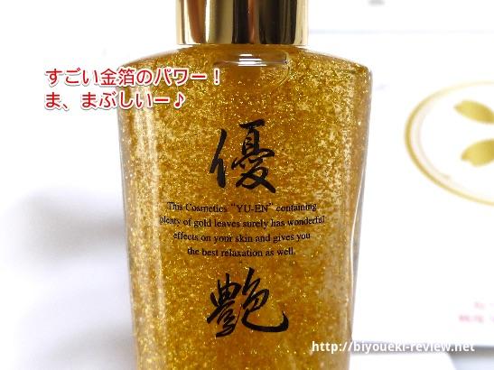 金箔入り化粧水
