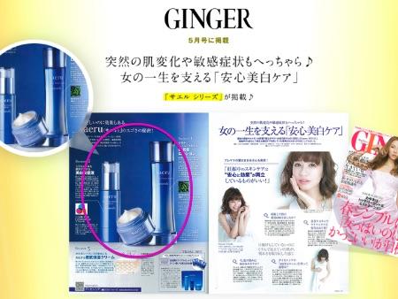 雑誌掲載 GINGER 美白化粧品