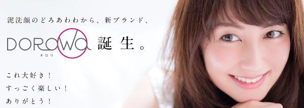 DOROwa 矢田亜希子
