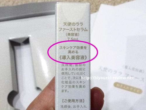 導入美容液 コラーゲン
