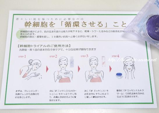 幹細胞化粧品 効果