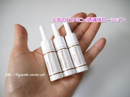 ビタミンC誘導体 化粧水