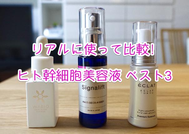 ヒト幹細胞 化粧品