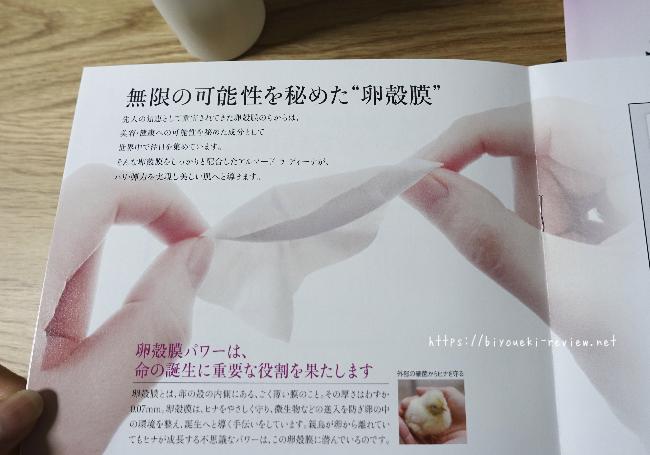 卵殻膜化粧水